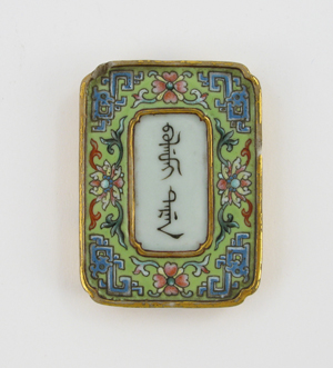 This rare 18th-century Chinese famille rose 'abstinence plaque,' a kind of Chinese chastity belt worn by ladies of the court, fetched £6,500 ($10,500) at Woolley & Wallis in Salisbury in November.