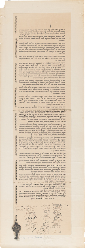 Original early copy of Israel's Declaration of Independence, currently on display at Heritage Auction Galleries in Beverly Hills. Image courtesy Heritage Auction Galleries.