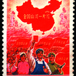 1968 'The Whole Country is Red' 8f Chinese stamp, auctioned for $47,700 at a Dec. 15 Stanley Gibbons auction in London. Image courtesy of Stanley Gibbons.