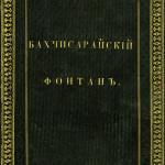 Beschreibende Literatur, Puschkins 'Die Fontäne von Bachtschissaraj,' inspiriert durch musikalische Werke wie Schwanensee erhöhten den kulturellen Wert. Die erste Ausgabe aus dem Jahre 1824 wurde für 55.000 EUR bei Bassenge verkauft. Photo freundlichst überlassen von Bassenge Kunst und Buch Auktionen, GbR.