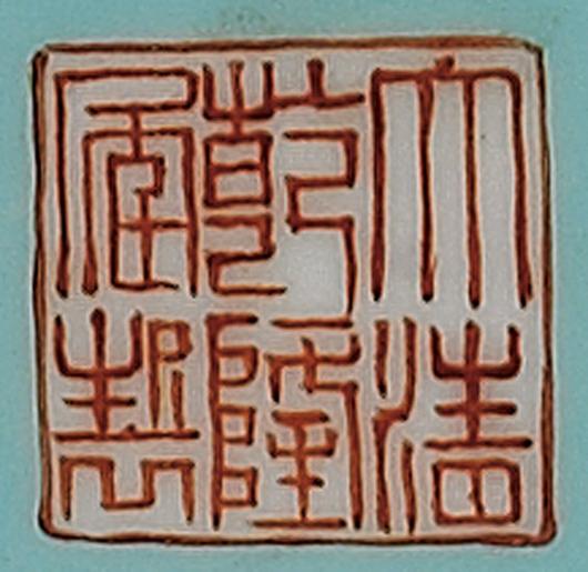 Coral-red Qianlong mark on famille rose vase. I.M. Chait image.