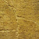 Coptic liturgic inscription on stone from Upper Egypt, fifth-sixth century. Image courtesy Wikimedia Commons.