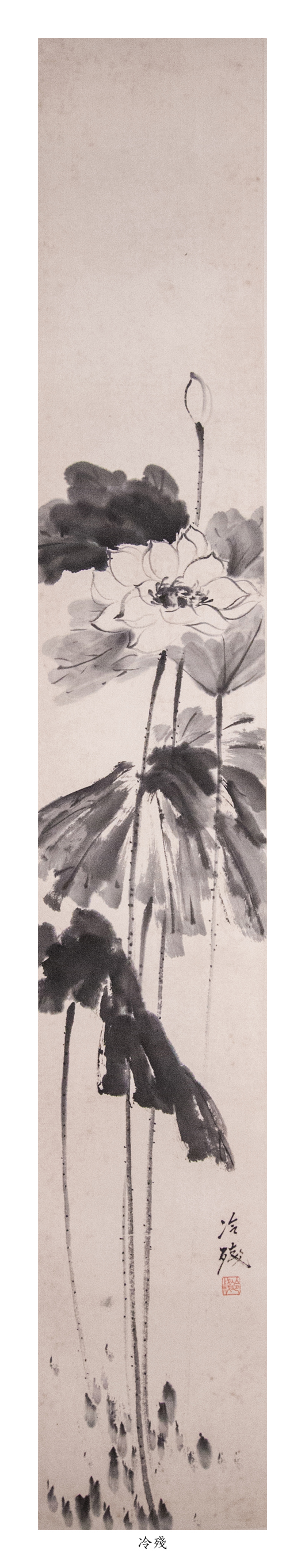 Leng Can scroll painting. Four Seasons Auctioneers image.