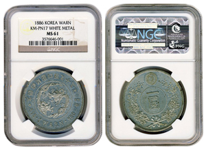 An example of the coins in the 1886 Korean set. Image courtesy Blue Moon Coins.