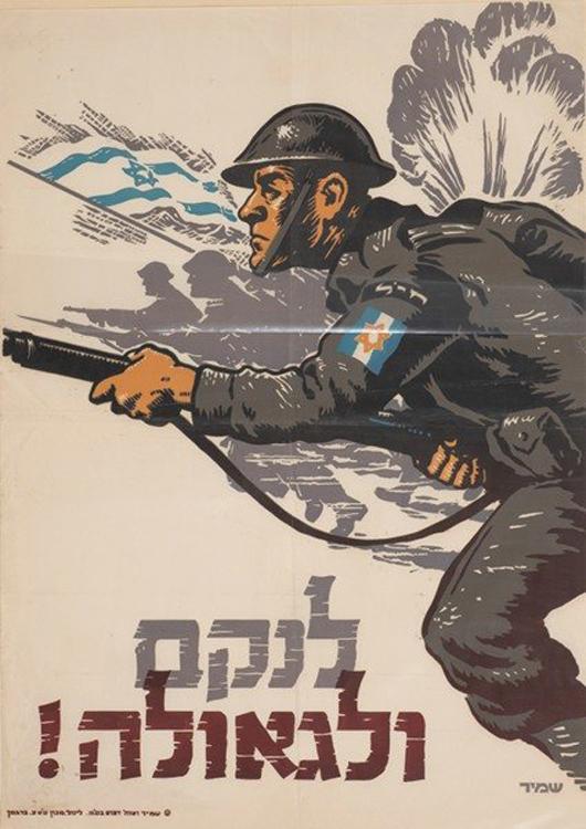 The Jewish Brigade, 1945 – designed by Brothers Shamir. Kedem Auction House Ltd. image.