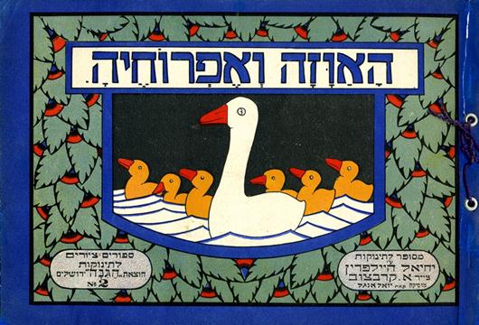 HaAvaza veEfrocheyha – Heilperin and Kravtzov – Jerusalem, 1925. Kedem Auction House Ltd. image.
