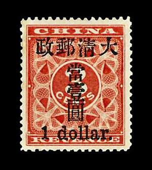 Rare Chinese stamp sells for $890,000