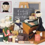 Diese seltene Schule von Steiff mit reizvollen winzigen Details wie z.B. ein funktionierender Abakus und eine Kreidetafel. Foto mit freundlicher Genehmigung von Ladenburger Spielzeugauktionen.