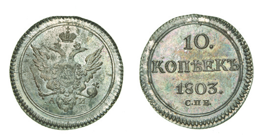 This early 19th-century Tsarist ten-kopeck piece of 1803 is expected to fetch £15,000-£20,000 ($25,000-$33,450), when it is offered at Sotheby's London rooms on June 10 in association with Morton & Eden. Image courtesy of Morton and Eden Ltd.
