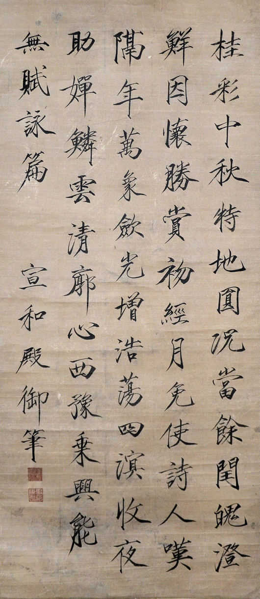 Lot 41, Calligraphy of an emperor, Zhao Ji (Song Huizong), Northern Song Dynasty, inscribed and signed, with two artist seals. Estimate: $13 million-$16 million. Gianguan Auctions image.