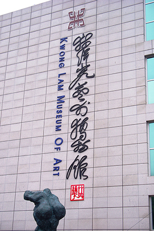 The entrance to the Kwong Lam Museum of Art in Jiangmen, China. Kwong Lam Museum of Art image.
