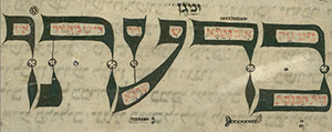 A calligraphic segment in the Worms 'Mahzor,' a Hebrew prayer book from 1272, the earliest surviving literary document using Yiddish. Image courtesy of Wikimedia Commons.