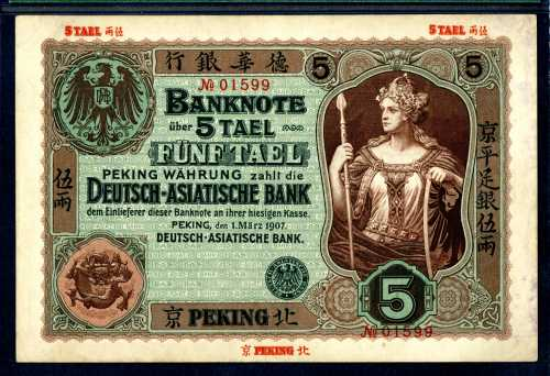1907 Peking banknote rarity