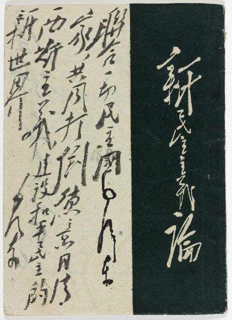 Mao signed book