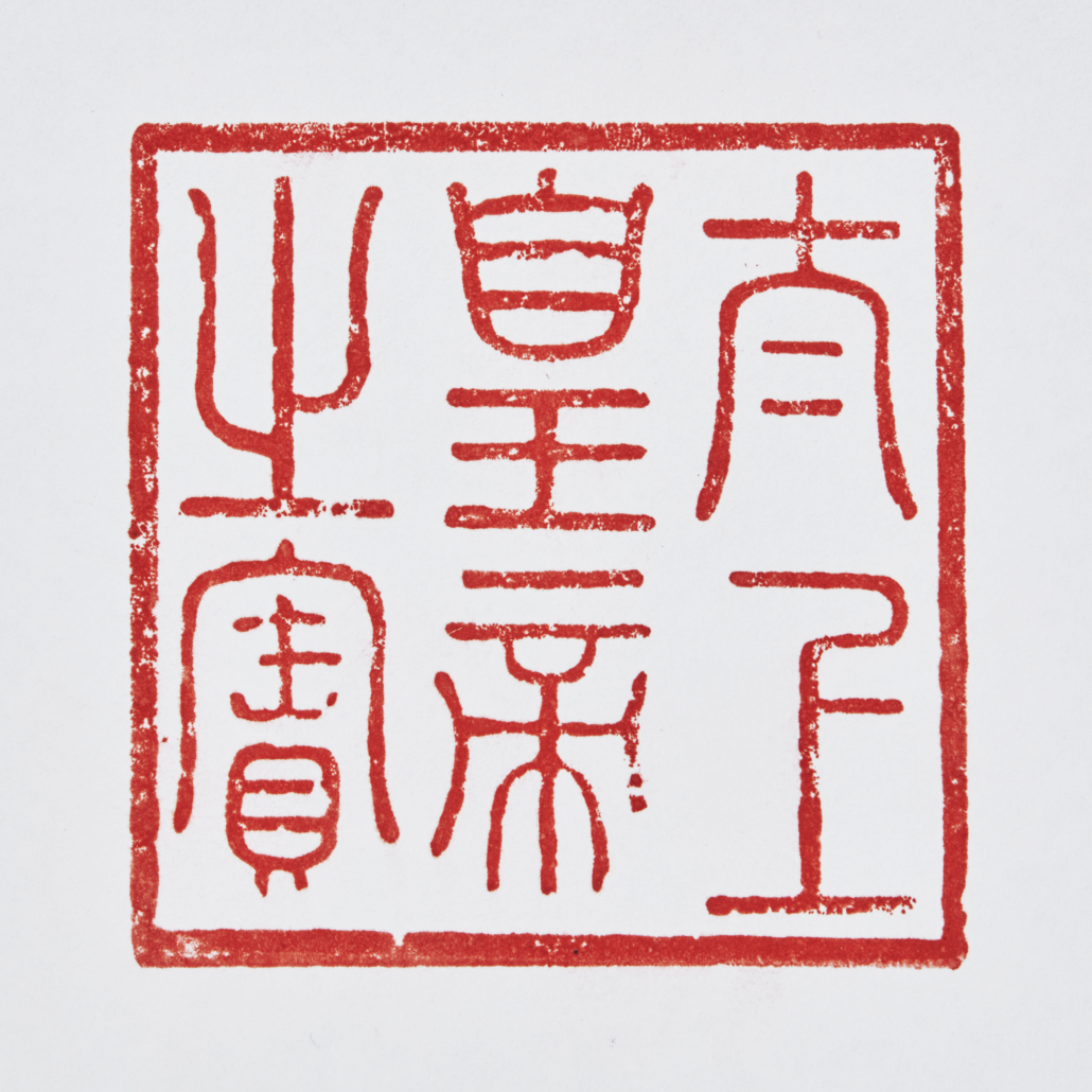 Image of the impression created by the Imperial jade seal